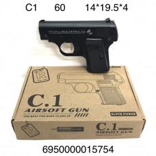 C1 Пистолет пневматика (металл), 60 шт. в кор.