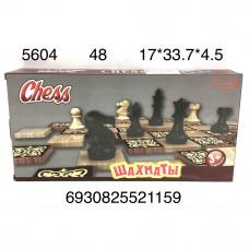 5604 Шахматы, 48 шт. в кор.