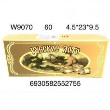 W9070 Русское Лото, 60 шт. в кор.