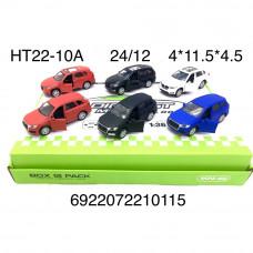 HT22-10A Модельки (металл) 12 шт. в блоке, 24 шт в кор.