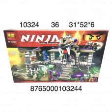 10324 Конструктор Ниндзя 528 дет. 36 шт в кор.