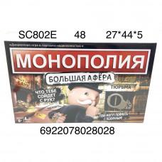 SC802E Настольная игра Монополия Большая афера 48 шт в кор.