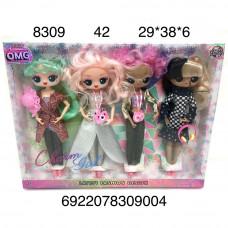 8309 Кукла в шаре 4 куклы в наборе OMG, 42 шт. в кор.