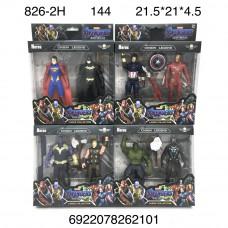 826-2H Фигурки Супергерои 2 шт. в наборе, 144 шт. в кор.