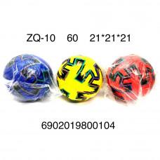 Мяч гандбол, 60 шт. в кор. ZQ-10