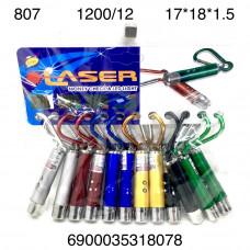 807 Лазер 12 шт. в блоке, 100 блока . в кор.