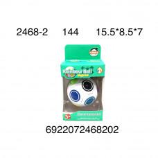Радужный шар, 144 шт. в кор. 2468-2