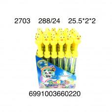 2703 Мыльные пузыри Уточки 24 шт. в блоке, 288 шт. в кор.