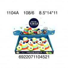 1104A Черепашки (свет, звук) 6 шт. в блоке, 108 шт. в кор.