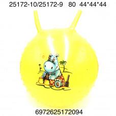 25172-10/25172-9 Мяч Прыгун с рожками, 80 шт. в кор.