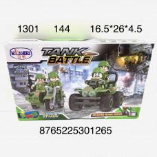 1301 Конструктор Война 117 дет., 144 шт. в кор.