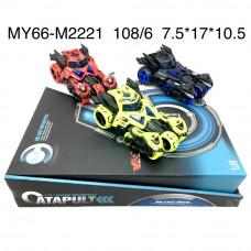 MY66-M2221 Машинки с катапультой 6 шт. в блоке, 108 шт. в кор.