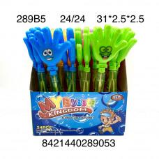 289B5 Мыльные пузыри Руки 24 шт. в блоке, 24 шт. в кор.
