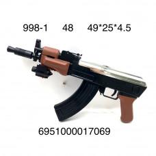998-1 Автомат, 48 шт. в кор.