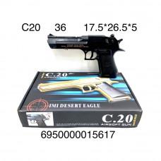C20 Пистолет пневматика (металл), 36 шт. в кор.