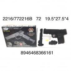 2216/772216B Пистолет металл 72 шт в кор.