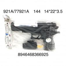 921A/77921A Пистолет в пакете 144 шт в кор.