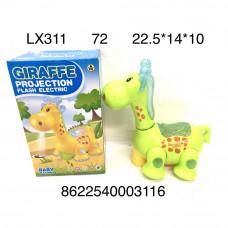 LX311 Жираф (свет, звук, проекция) 72 шт в кор.