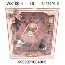 WX100-4 Кукла с аксессуарами, 36 шт. в кор.
