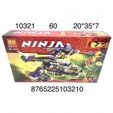 10321 Конструктор Ниндзя 310 дет. 60 шт в кор.
