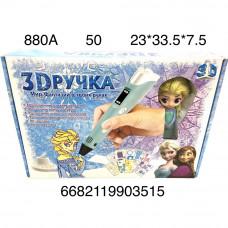 880A 3D Ручка Холод, 50 шт. в кор.