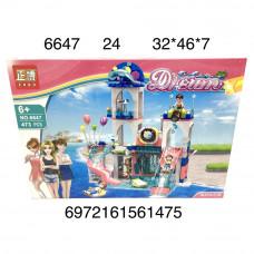 6647 Конструктор для девочек 473 дет. 24 шт в кор.