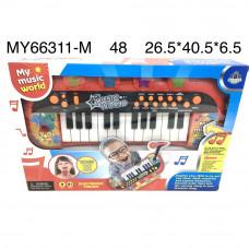 MY66311-M Синтезатор электронный (свет, звук), 48 шт. в кор.