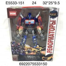 E5533-151 Робот Трансформер, 24 шт. в кор.