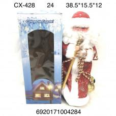 CX-428 Дед мороз музыкальный 24 шт в кор.