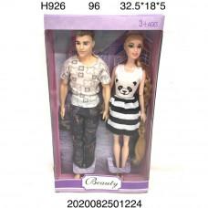 H926 Кукла 2 шт. в наборе, 96 шт. в кор.