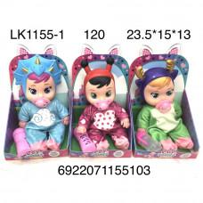 LK1155-1 Пупс Cry babies 120 шт. в кор.