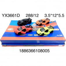 YX3661D Машинки (металл) 12 шт. в блоке, 288 шт. в кор.