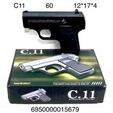 C11 Пистолет пневматика (металл), 60 шт. в кор.