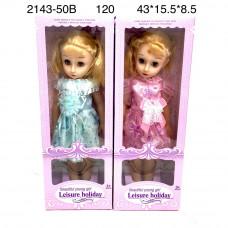 2143-50B Кукла Holiday 120 шт в кор.