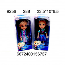 9256 Кукла Холод, 288 шт. в кор.