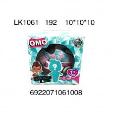 LK1061 Кукла в шаре OMO 192 шт в кор.