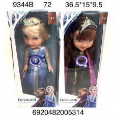 9344B Кукла Холод 35 см (муз.), 72 шт. в кор.