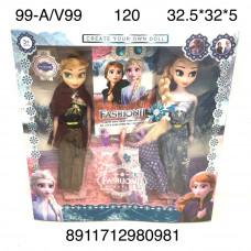 99-A/V99 Кукла Холод 2 шт. в наборе, 120 шт. в кор.