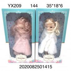 YX209 Кукла Graceful, 144 шт. в кор.