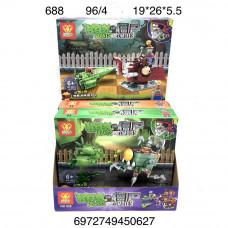 688 Конструктор Зомби 4 шт. в блоке,24 блоке. в кор.