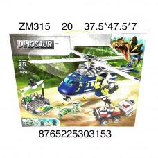 ZM315 Конструктор Дино 425 дет. 24 шт в кор.