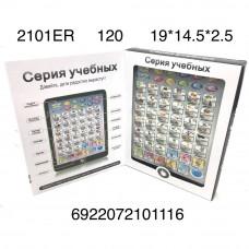2101ER Планшет обучающий, 120 шт. в кор.