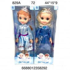 829A Кукла Холод, 72 шт. в кор.