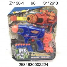 Z1130-1 Бластер с мягкими пулями 96 шт в кор.