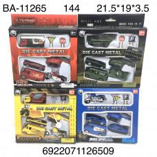 BA-11265 Набор металлических моделек, 144 шт. в кор.