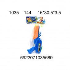 1035 Водное оружие в пакете, 144 шт. в кор.