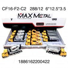 CF16-F2-C2 Грузовая техника 12 шт в блоке,24 блоке в кор.
