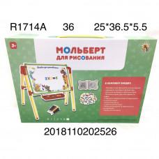 R1714A Мольберт для рисования 36 шт в кор.