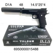 D1A Пистолет с глушителем (метелл), 48 шт. в кор.