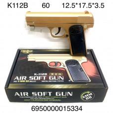 K112B Пистолет пневматика (металл), 60 шт. в кор.